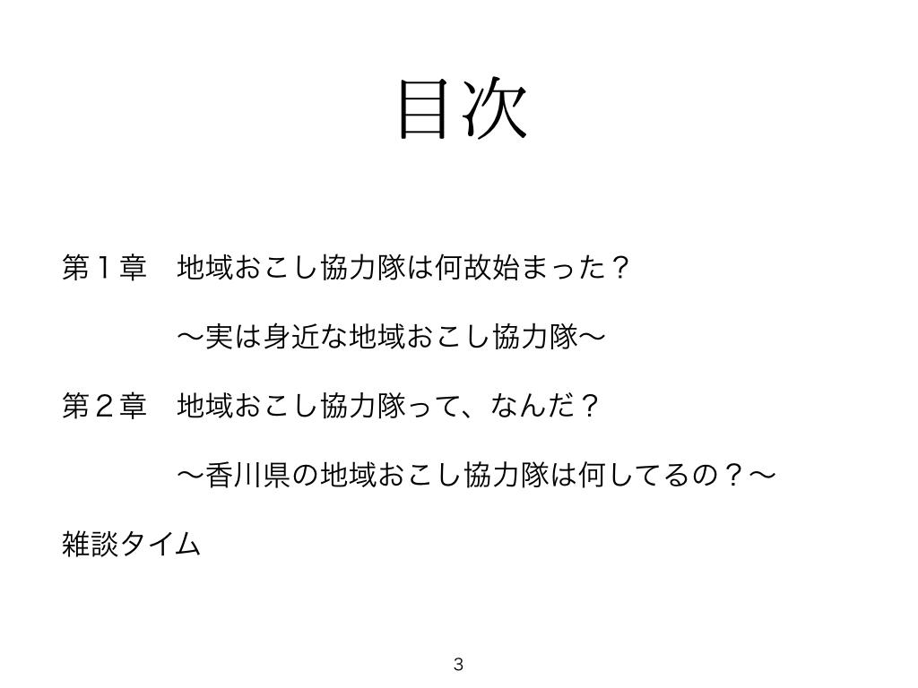 160422香川大学:地域インターン授業.003