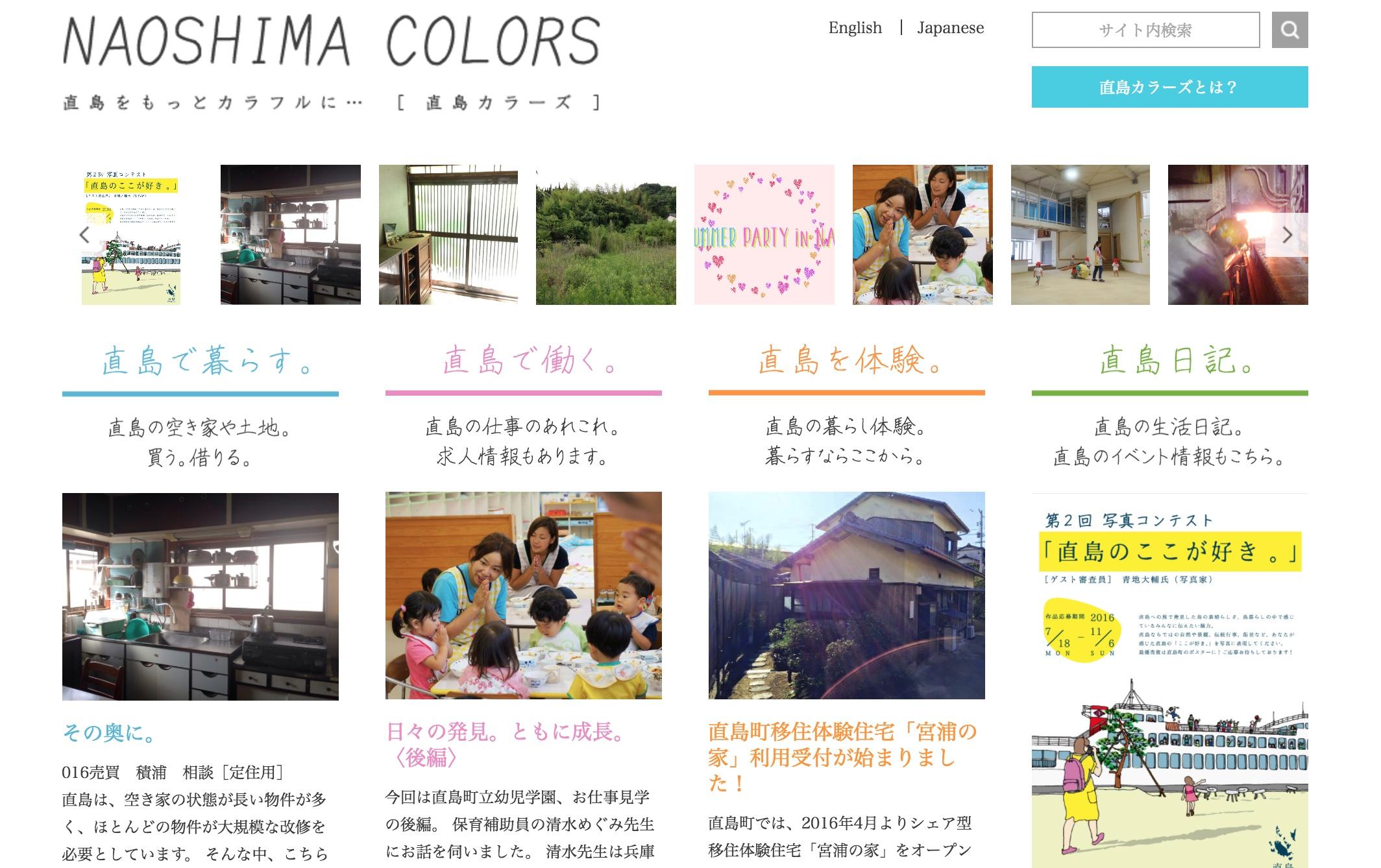 naoshimacolors