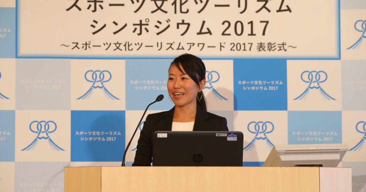 【土庄町】『スポーツ文化ツーリズムアワード2017』授賞式
